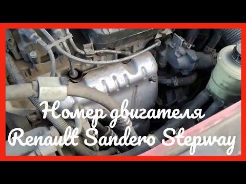 Номер двигателя на Renault Sandero Stepway 2012