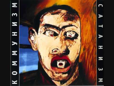Коммунизм (Kommunizm) - Сатанизм (Satanizm), 1989
