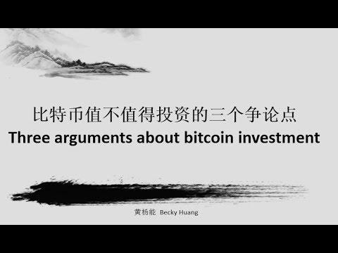 高级中文课:比特币值不值得投资的三个争论点 Three arguments about bitcoin investment