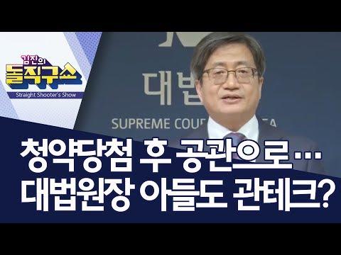 청약당첨 후 공관으로…대법원장 아들도 관테크? | 김진의 돌직구쇼