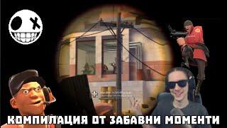 Компилация от забавни моменти с Gothika_47 [VoodooHeadsTV]