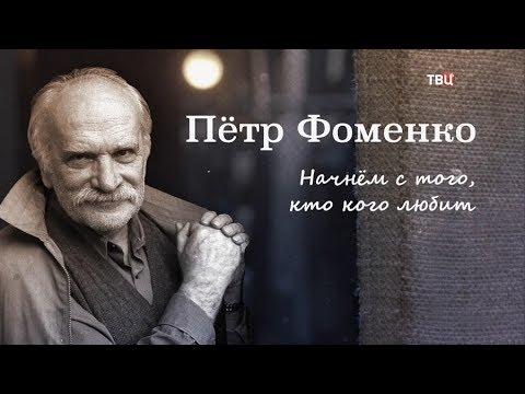 Петр Фоменко. Начнем с того, кто кого любит