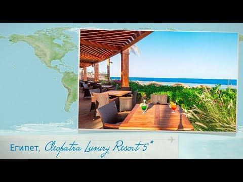 Обзор отеля Cleopatra Luxury Resort 5* в Шарм-Ель-Шейхе (Египет) от менеджера Discount Travel