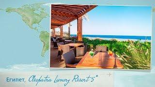 Обзор отеля Cleopatra Luxury Resort 5 в Шарм Ель Шейхе Египет от менеджера Discount Travel