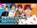 한승우의 새로운 부캐 탄생🎉 | Han Seung Woo_ Sacrifice | 내돌의 온도차 | GAP CRUSH | VICTON빅톤