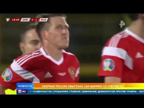 Сборная России обыграла Сан-Марино со счетом 5:0