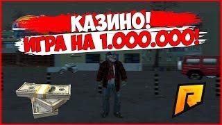 КАЗИНО! ИГРАЕМ НА 1.000.000! ЖАРИШКА! + ВЕБКА! - RADMIR RP!