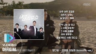 [Special Collection] 내 뒤에 테리우스 OST 모음 (My Secret Terius OST)