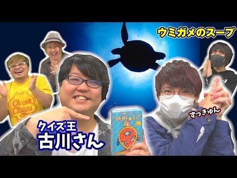 【クイズ王コラボ】古川さん監修ウミガメのスープに挑戦してみた!【赤髪のとも】