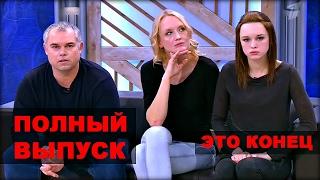 Диана Шурыгина Пусть говорят Третий выпуск 21.02.2017 В разгар вечеринки