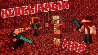 НЕОБЫЧНЫЙ МИР : Minecraft - Часть 3 (АД)