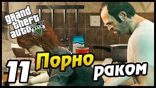 GTA 5 PS4 ПРОХОЖДЕНИЕ - 11 - ПОРНО РАКОМ