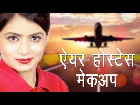 Makeup in Hindi for Air Hostess Look   Khoobsurati Studio In Hindi