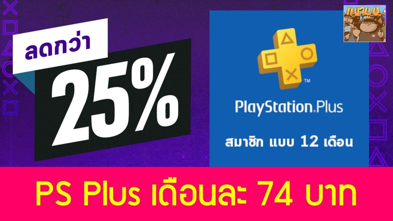 PS Plus ลดราคา 25% สำหรับสมาชิกใหม่ ไปสมัครด่วน !