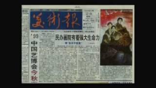 le peintre chinois-M. HUANG Cangsu 法文版 présentation