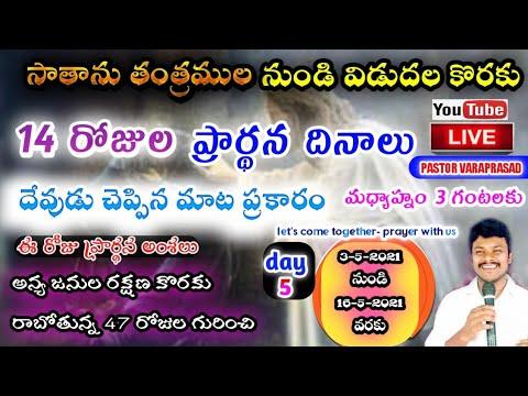 14days Fasting Prayer Festivals  Day 5 Live_Pastorvaraprasad