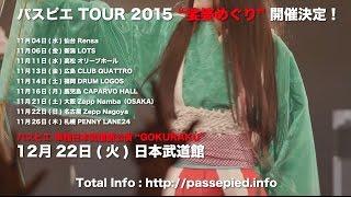 """パスピエ【日本武道館単独公演 """"GOKURAKU""""】【パスピエ TOUR 2015 """"娑婆..."""