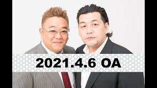 【2021年4月6日OA】fmいずみ サンドウィッチマンのラジオやらせろ