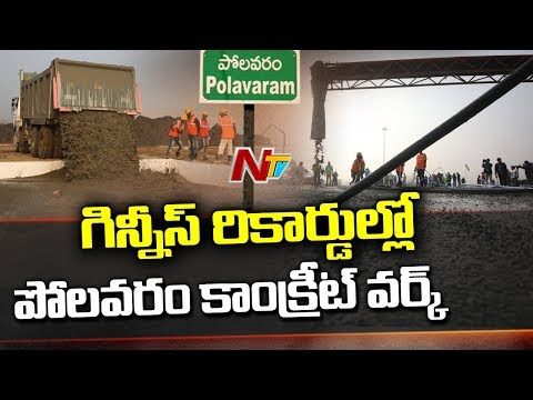 Polavaram Project creates another Guinness World Record In Concrete Works | NTV