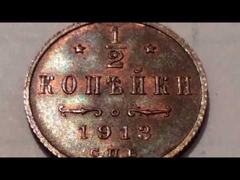 Полкопейки 1913 года цена 5 pieci lati 1929 года цена