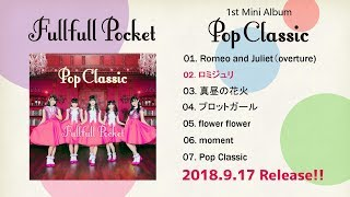 Fullfull Pocket『Pop Classic』試聴トレーラー