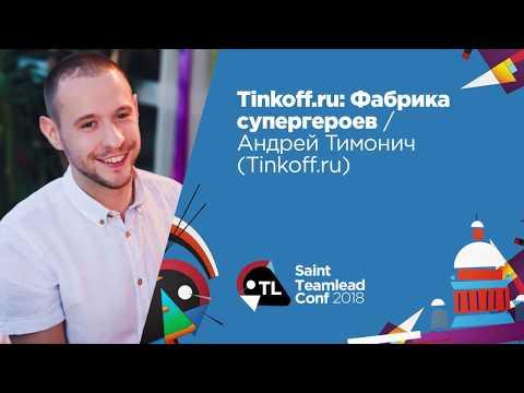 Tinkoff.ru: Фабрика супергероев / Андрей Тимонич (Тимлид в организации)