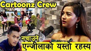 Cartoonz Crew नचाउने Anjila को रहस्य भन्छिन् दिलको भित्तामा || Interview With Anjila Regmi