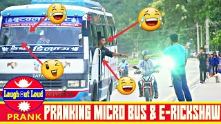 Nepali Prank - Pranking Micro/E-Rickshaw - Funny Nepali Prank | LAUGH OUT LOUD NEPAL 2017 |