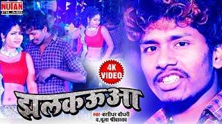 झलकौआ - बंसीधर चौधरी  Ka 2020 Ka धांसू Song - Bansidhar Chaudhary