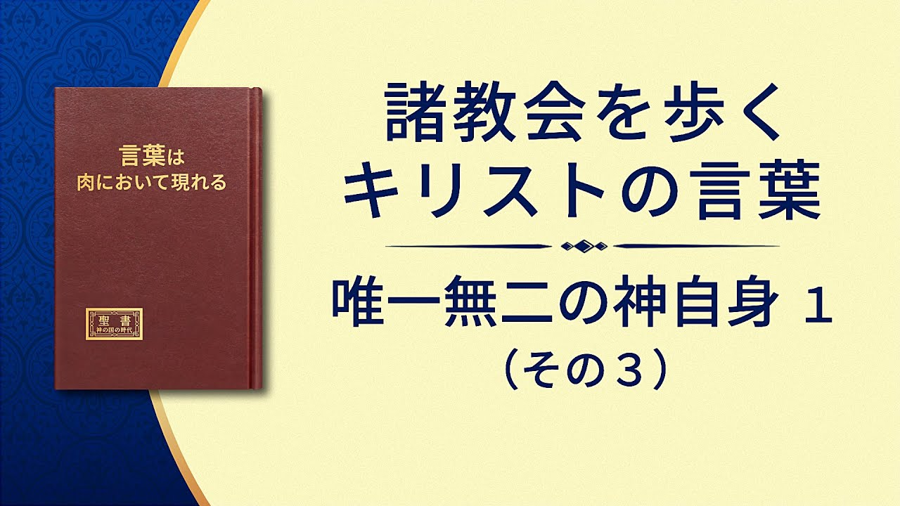 神の御言葉「唯一無二の神自身 1 神の権威(1)」(その3)