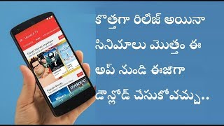 How To Download  New Telugu Movies In Mobile In Telugu