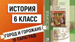 п.19 Город и горожане (история средних веков) 6 класс