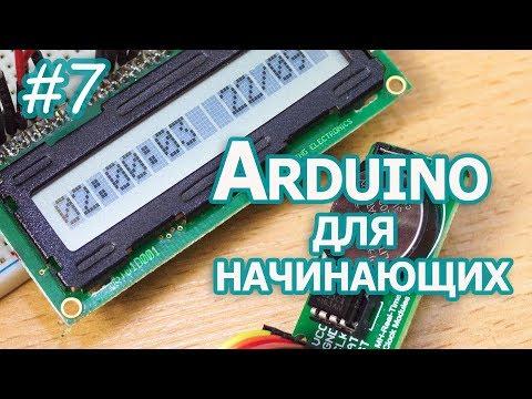 Уроки Arduino, #7, Часы реального времени