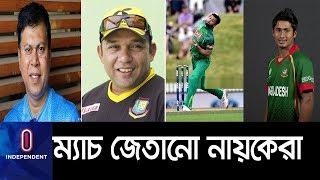 বিশ্বকাপে বাংলাদেশের ম্যাচ জেতানো নায়কেরা (পর্ব-১) ।। ICC Cricket World Cup 2019
