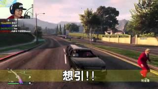 老皮台【GTA Online 日常精華】- GTA趴趴趴趴趴!