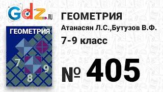 № 405 - Геометрия 7-9 класс Атанасян