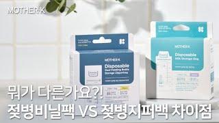 마더케이 일회용젖병 비닐팩, 지퍼백 차이점! | MOT…