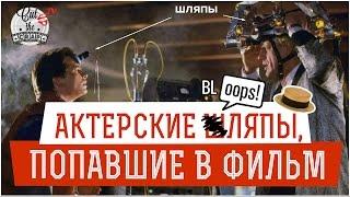 Актерские Ляпы, Попавшие в Фильм  | Cut The Crap TV