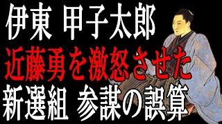 【新選組】藤堂平助も尊敬した伊東甲子太郎はなぜ粛清されたのか?近藤勇との微妙な関係