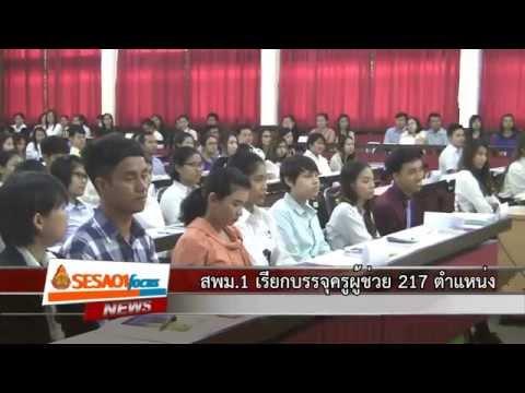 การจัดการศึกษา สพม.1 เดือนกรกฎาคม 2558