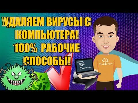 УДАЛЯЕМ Вирусы С КОМПЬЮТЕРА   100% рабочие способы