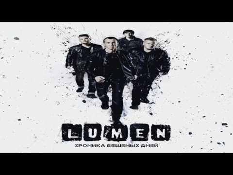 Lumen - Выше