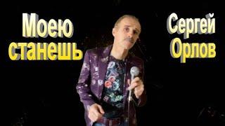 Моею станешь - Сергей Орлов (2021)