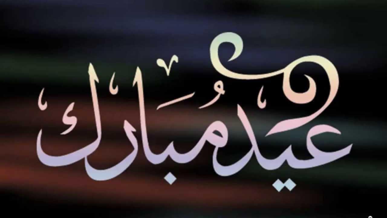 Eid Mubarak 2014 Ramadan Mubarak 2014 Youtube