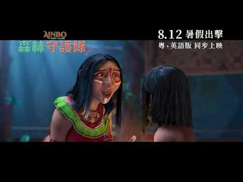 Ainbo 森林守護隊 (AINBO: Spirit of the Amazon)電影預告