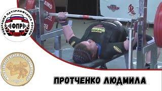 Протченко Людмила  Чемпионат мира по жиму 2018