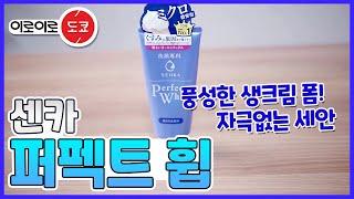 [일본직구 인기제품]센카 퍼펙트 휩 제품설명 및 사용법…