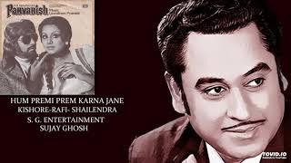 HUM PREMI PREM KARNA JANE - KISHORE-RAFI-SHAILENDRA - PARVARISH(1977) - LAXMIKANT PYARELAL