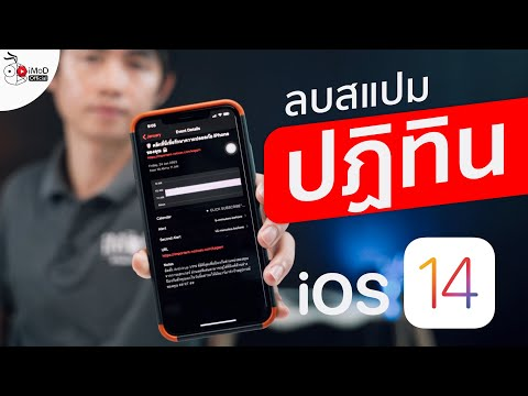 iOS 14 - ปฏิทิน iPhone แจ้งเตือน ติดสแปม อ้างความปลอดภัยไวรัส แก้ไขแบบนี้
