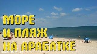 Арабатская стрелка: море и пляж возле горячего источника(http://travel-family.org/na-more/491-vse-ob-otdyxe-na-arabatskoj-strelke-otzyvy-informaciya-kotoraya-obnovlyaetsya.html - здесь подробности. 4 года назад ..., 2015-06-29T07:39:20.000Z)